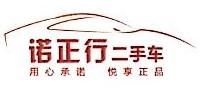 [工商信息]厦门诺正行汽车服务有限公司的企业信用信息变更如下