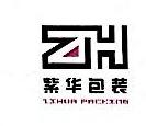 [工商信息]湖北紫华包装设计有限公司的企业信用信息变更如下