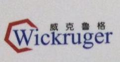 [工商信息]北京威克鲁格机电设备有限公司的企业信用信息变更如下