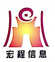 [工商信息]深圳市宏程信息管理咨询有限公司的企业信用信息变更如下