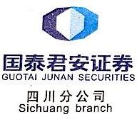 国泰君安证券股份有限公司四川分公司