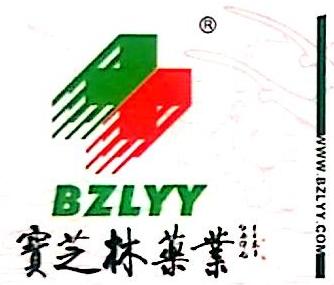 [工商信息]惠州市宝芝林药业有限公司的企业信用信息变更如下