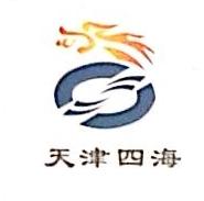 天津市四海永隆轮胎销售有限公司