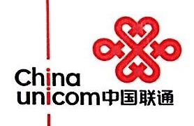 中国联合网络通信有限公司秦皇岛市分公司