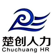 深圳市楚创人力资源服务有限公司