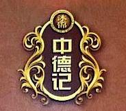 [工商信息]厦门沐锦酒店有限责任公司的企业信用信息变更如下