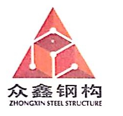 [工商信息]广西众鑫空间建筑工程有限公司的企业信用信息变更如下