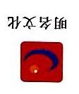 广州明名文化传播有限公司