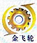 [工商信息]深圳市金飞轮科技有限公司的企业信用信息变更如下