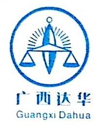 广西达华工程造价咨询有限责任公司