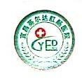 [工商信息]宜昌英尔达肛肠医院有限公司的企业信用信息变更如下