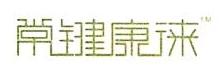 [工商信息]深圳市常键康徕微生态科技有限公司的企业信用信息变更如下