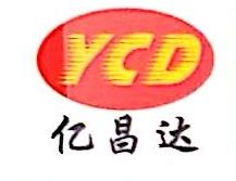 深圳市亿昌达科技有限公司