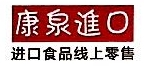 [工商信息]上海康泉电子商务有限公司的企业信用信息变更如下