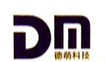 杭州德萌科技有限公司