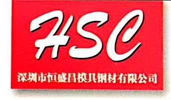 [工商信息]深圳市恒盛昌模具钢材有限公司的企业信用信息变更如下