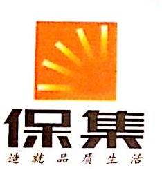 [工商信息]上海保集资产管理有限公司的企业信用信息变更如下
