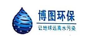台州市博图环保技术有限公司