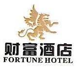 上海财富大酒店有限公司