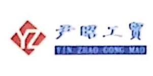 [工商信息]安徽尹昭工贸有限公司的企业信用信息变更如下