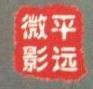 [工商信息]江西平远文化传播有限公司的企业信用信息变更如下