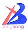重庆市兴邦化工有限责任公司