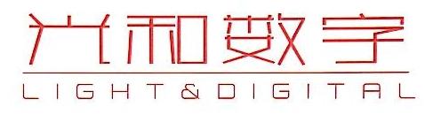 光和(北京)数字科技有限公司