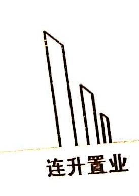 东莞市连升置业有限公司