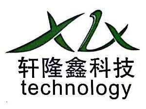 深圳市轩隆鑫电子科技有限公司