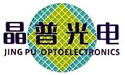 深圳市晶普光电有限公司