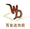 芜湖万业达餐饮管理有限公司