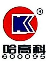 [工商信息]哈尔滨哈高科经贸有限责任公司的企业信用信息变更如下