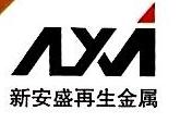 [工商信息]宁波新安盛再生金属有限公司的企业信用信息变更如下