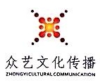 [工商信息]深圳市众艺文化传播有限公司的企业信用信息变更如下