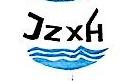 锦州市兴海船务有限责任公司