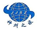 九江神州行国际旅行社有限公司