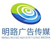 重庆明路广告传媒有限公司