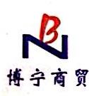 [工商信息]洛阳博宁商贸有限公司的企业信用信息变更如下