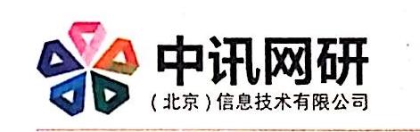中讯网研(北京)信息技术有限公司