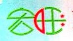 [工商信息]吉安市吉州区赣安新型燃料销售有限公司的企业信用信息变更如下