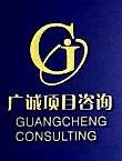 [工商信息]长沙广诚工程项目咨询有限公司的企业信用信息变更如下