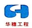 广州石化华穗工程有限公司