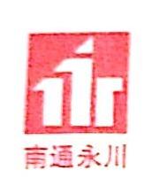 南通市永川建设工程有限公司