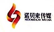 [工商信息]深圳市诺贝来文化传播有限公司的企业信用信息变更如下