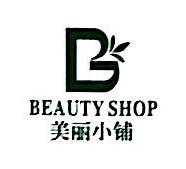 广州美丽小铺美容品连锁有限公司