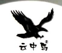 [工商信息]永康市云中鸟日用品制造有限公司的企业信用信息变更如下