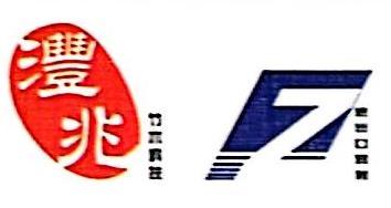 江西沣兆进出口贸易有限公司