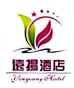 [工商信息]湛江远扬城市酒店有限公司的企业信用信息变更如下