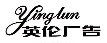[工商信息]杭州英伦广告有限公司的企业信用信息变更如下