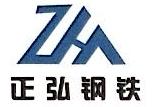 [工商信息]河南正弘钢铁贸易有限公司的企业信用信息变更如下